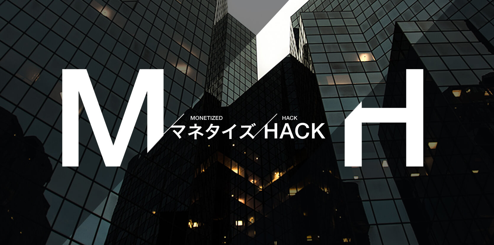 マネタイズHack