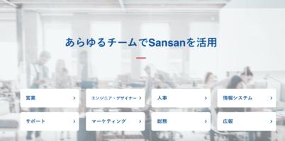 sansanのウェブサイト