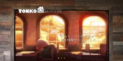 トンコハウスのトップページ