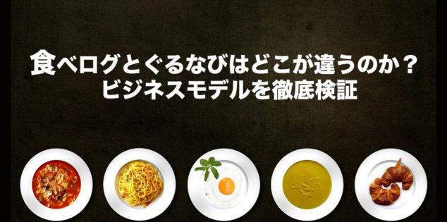 食べログとぐるなびはどこが違うのか? ビジネスモデルを徹底検証