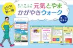 健康寿命日本一を目指す富山県の地方創生チャンス