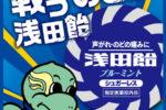 浅田飴×大分トリニータ!? たったひとつのツイートにみるSNSの底力
